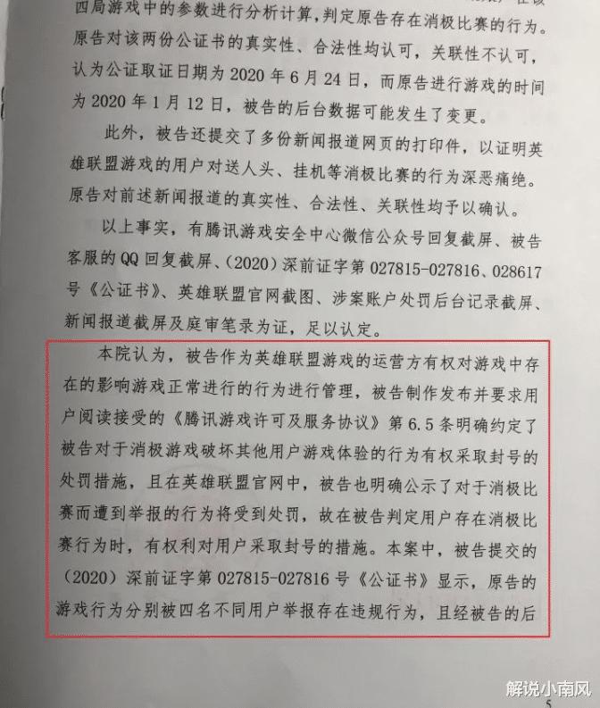《【煜星娱乐官方登录平台】玩家因被LOL封号起诉腾讯案件结束!案件结果是彩笔不配打游戏》