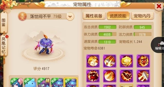 索爱k700_梦幻手游:如此真实,89玩家点击专用,出现物伤630的70简易武器-第6张图片-游戏摸鱼怪