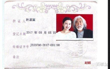 为护爱妻,张纪中承认再婚并晒出两人结婚证,两人已婚3年生俩娃
