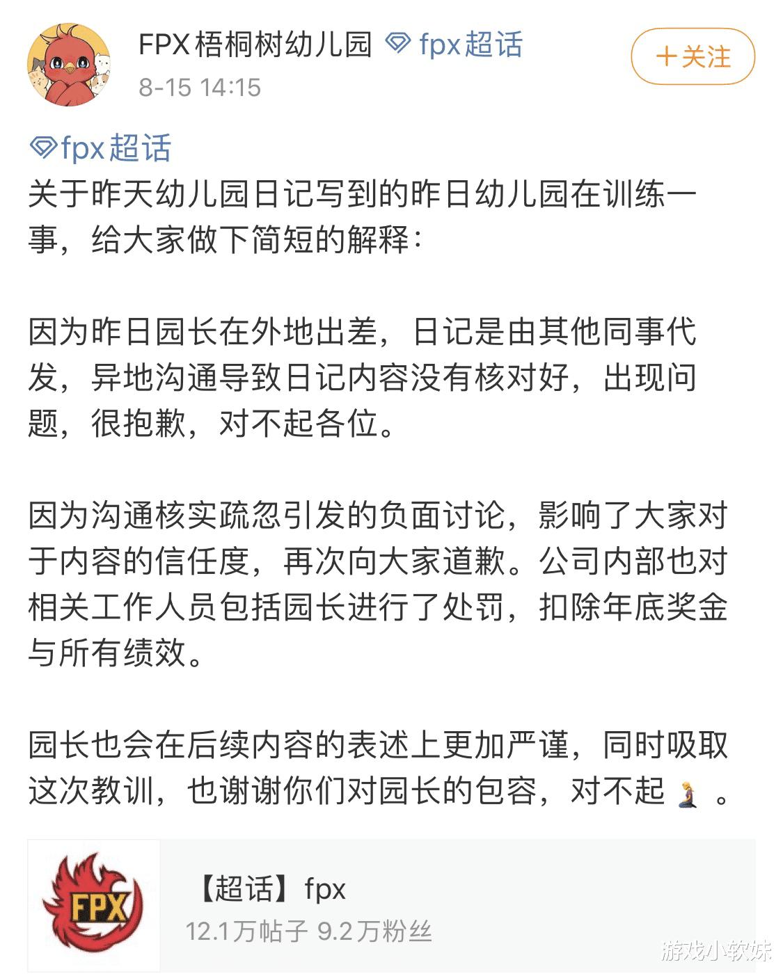 《【煜星娱乐公司】FPX运营被粉丝质疑撒谎,小号说打训练赛,实际选手外出游玩?》