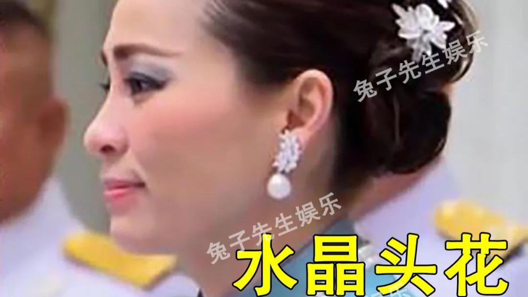 泰国王后见外宾,头簪水晶花代替钻石,头饰廉价好在本人气质够硬