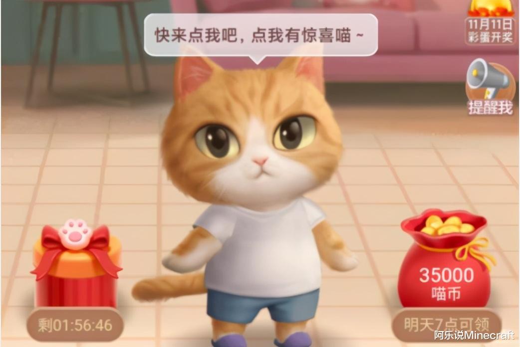 fps网游_还在当养猫人?大话好物节超多福利,养一只全新召唤兽不香吗!