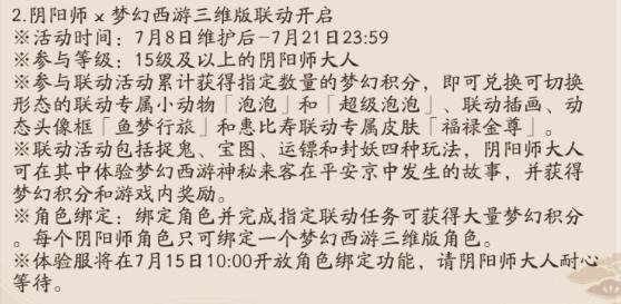 阴阳师:梦幻西游联动,网易两大IP强势携手 网游 梦幻西游 阴阳师 端游热点  第8张