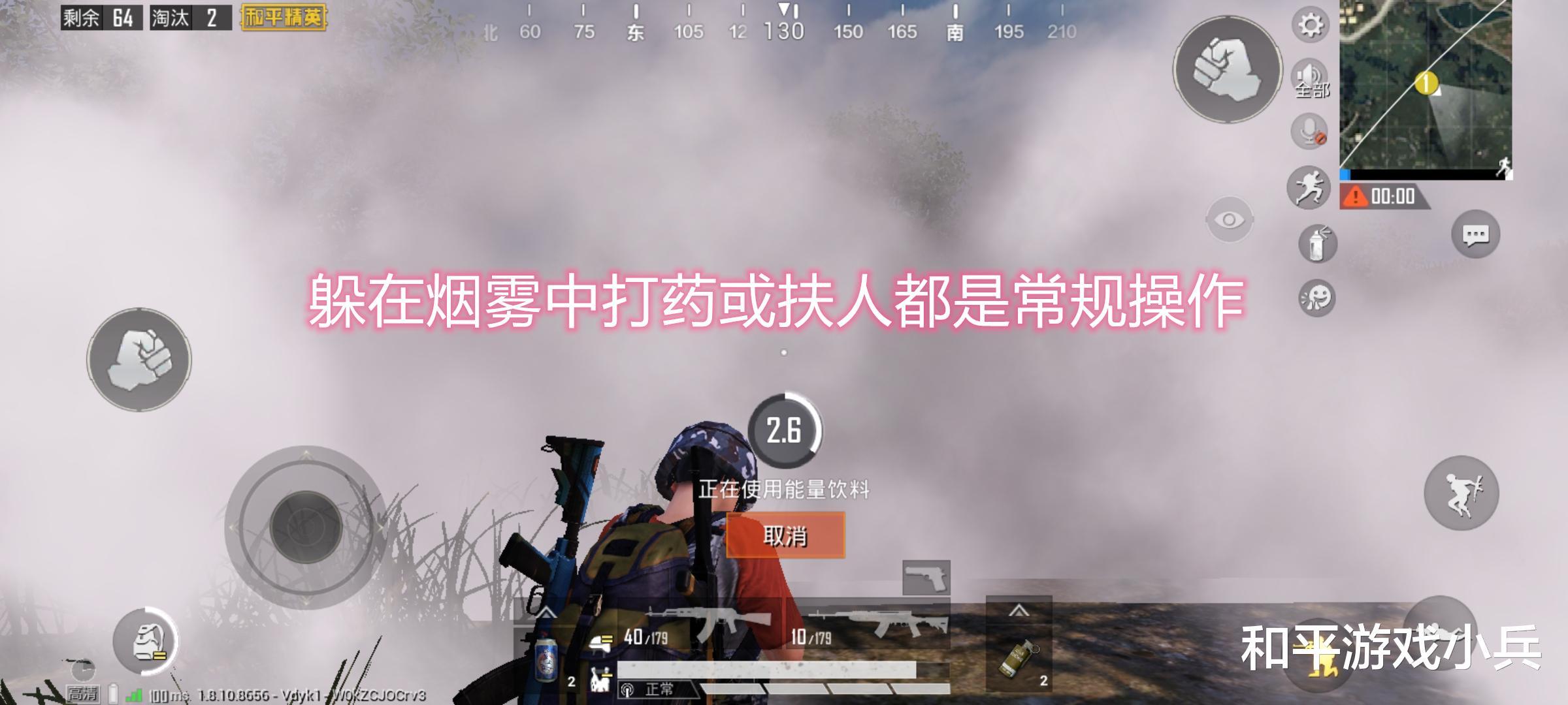 和平精英烟雾弹使用技巧,既可强攻又可救援,另有3种待解锁用途