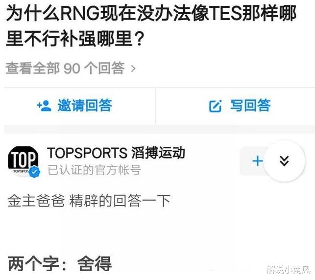 《【煜星娱乐登录注册平台】TES官方回复为何RNG夏季赛没能补强!原因在于TES舍得花钱》