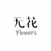 无花Flowers