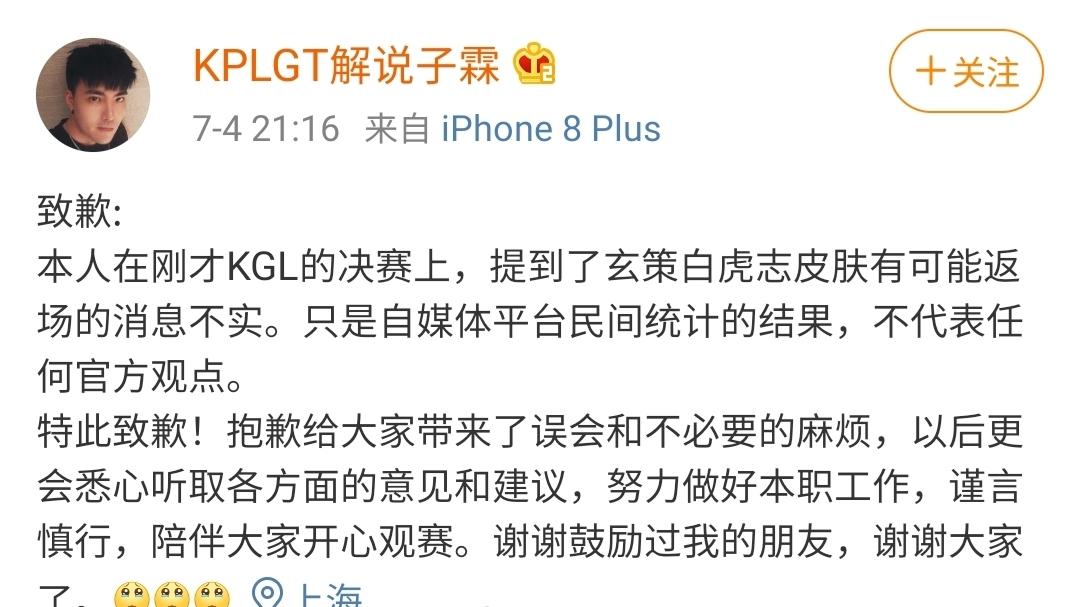 《【煜星娱乐网页登陆】王者荣耀:KGL解说透露白虎志将返场?三款高级皮肤S20赛季上线!》