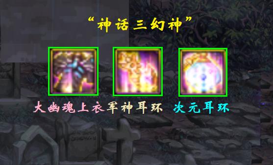 《【煜星账号注册】DNF:从红眼视角看T1级神话,三幻神之下,还有四大天王》