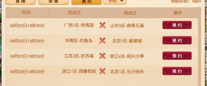 德莱尼_梦幻西游:越过珍宝再击溃渔岛,紫禁城晋级4强!距离卫冕更近一步