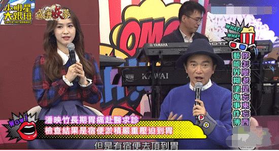 """台湾女星身体不适就医, X光显示""""顶到胃""""致形象破灭, 粉丝: 真恶心"""