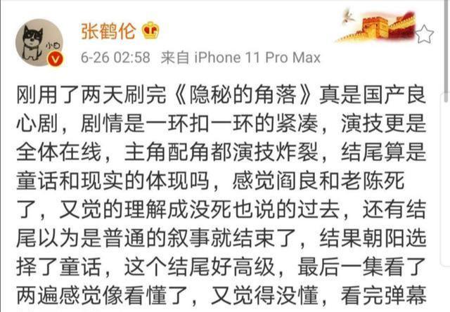德云社演员录制综艺,资源旱的旱涝的涝,他又差在哪儿?