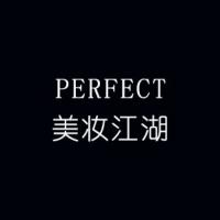 美妆江湖Perfect