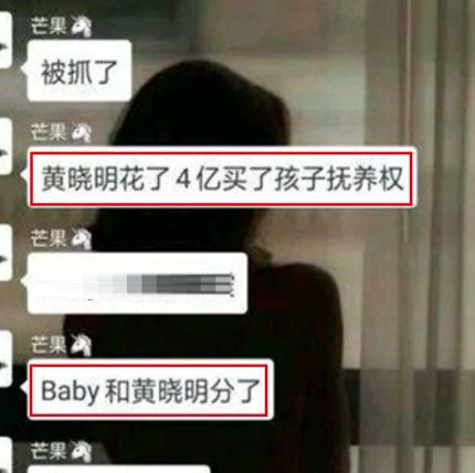 曝黄晓明花4亿买孩子抚养权与baby情断?女方如此澄清