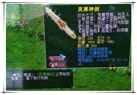《【煜星平台官网注册】梦幻西游:远古bug装备现身,非人造装备竟带有熔炼效果?》