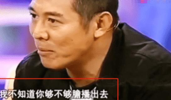 """有种""""尴尬""""叫作鲁豫问李连杰爷爷是谁, 李连杰: 我敢说, 你们敢播吗?"""
