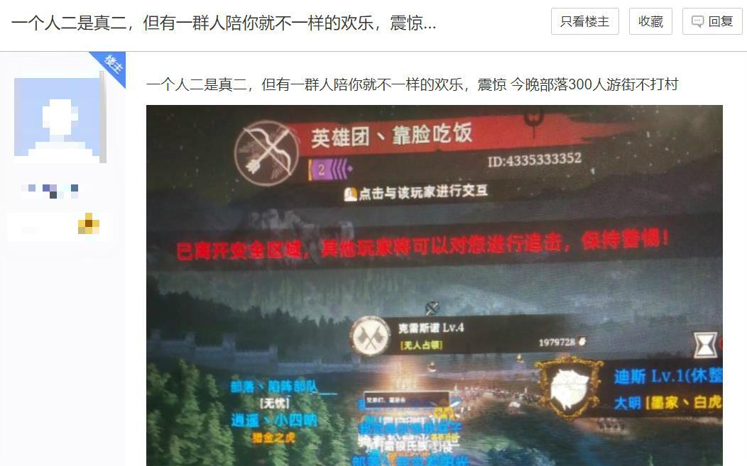 《【煜星娱乐登陆注册】战意最遭人恨的土豪?为了把他打退游,数千玩家跨地图组成同盟!》