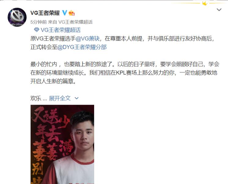 《【煜星娱乐客户端登录】VG官宣人员变动公告:久诚替补萧玦正式转会至DYG》