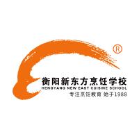 衡阳新东方烹饪学校