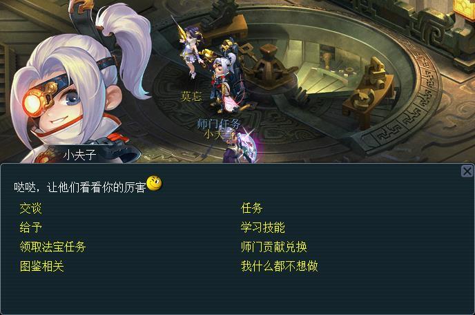 fifa online3下载_梦幻西游:可能是最全的门派介绍——天机城