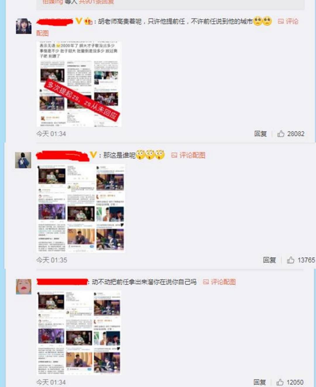 郑爽遭前任胡彦斌连发四条微博cue!自编自导?别让热搜停下来!