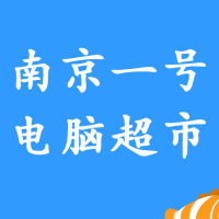 南京装机大联盟