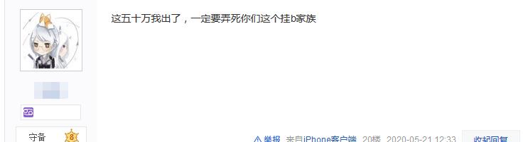 《【煜星平台怎么注册】为证明自己没开挂,土豪拿出50万求打脸,网友:如你所愿》