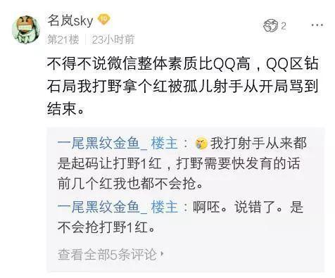 《【煜星娱乐登陆官方】《王者荣耀》微信、QQ到底哪个区的玩家更厉害!》