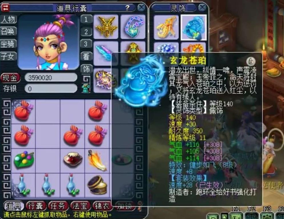 《【煜星app注册】梦幻西游:装备比千哥更好的女儿村!紫禁城非ban必选王者归来》