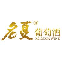 名夏葡萄酒