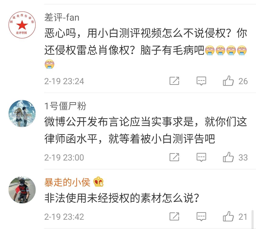 媒体发律师函要求卢伟冰删博并道歉,自己没收到广告费