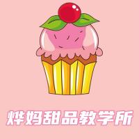 烨妈甜品教学所