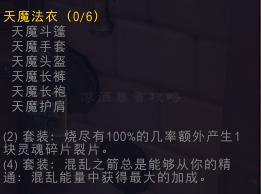 《【煜星娱乐登陆注册】魔兽世界:9.0恶魔术史诗级加强 术士新版本橙装预览》
