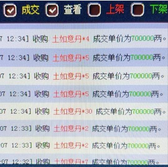 《【煜星app注册】梦幻西游:老哥出售服战16锻宝石头盔,遭遇奇葩砍价,这下怒了!》