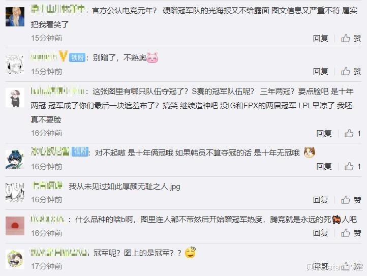 《【煜星娱乐集团】LPL官博又被冲了!只因发了4个字和1张海报,得罪了IG和FPX粉丝》