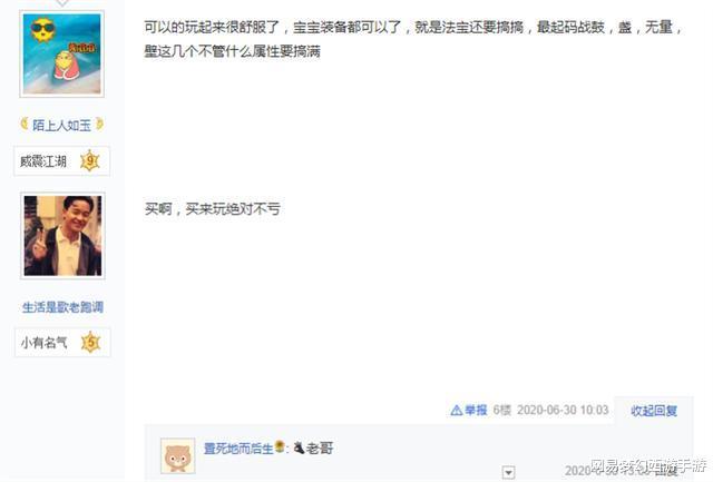 《【煜星代理注册】梦幻西游手游:装备与宠物都实用!这个售价4200的角色值得买吗?》