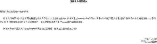 微信正式宣布!7月1日起,部分人群不能转账,交易更加安全了!
