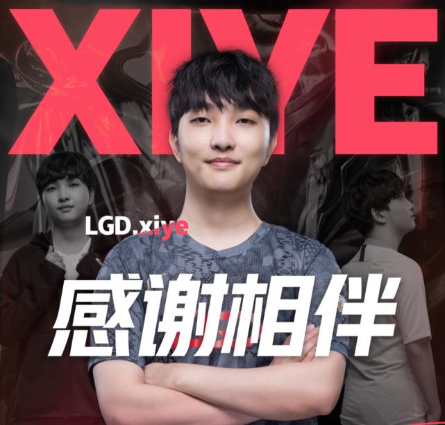 《【煜星娱乐官方登录平台】LPL转会期重磅消息!LGD官宣Xiye离队,战队终究还是散了》
