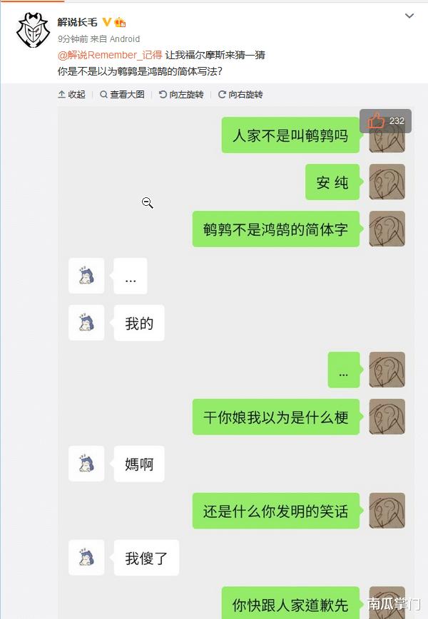 《【煜星娱乐官方登录平台】大鹌鹑解说LPL忍界大战,鹌鹑变鸿鹄! 解说长毛忍不住提醒》