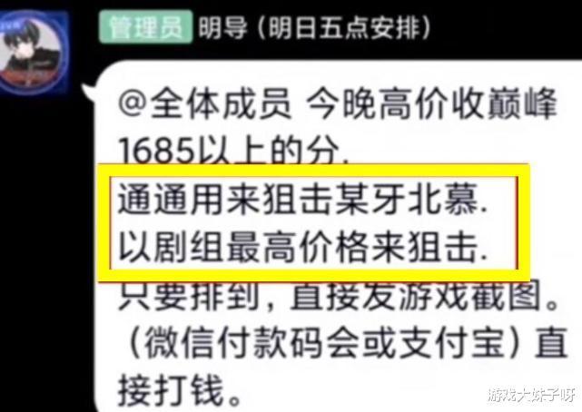 《【煜星手机版登录地址】又一位王者荣耀主播被针对,全网演员狙击他,演一场直接给1600元》