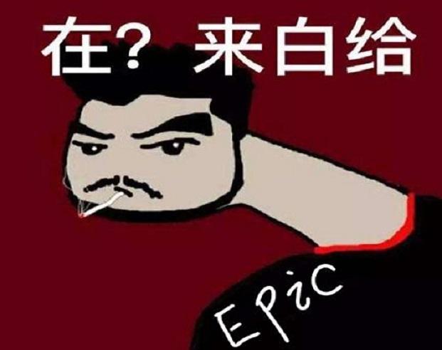 《【煜星代理注册】1小时下载100万, 送了几千万都是毛毛雨, EPIC: 破产清算师在哪儿?》