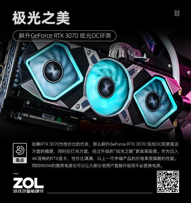耕升RTX 3070 炫光 OC评测 极光之美