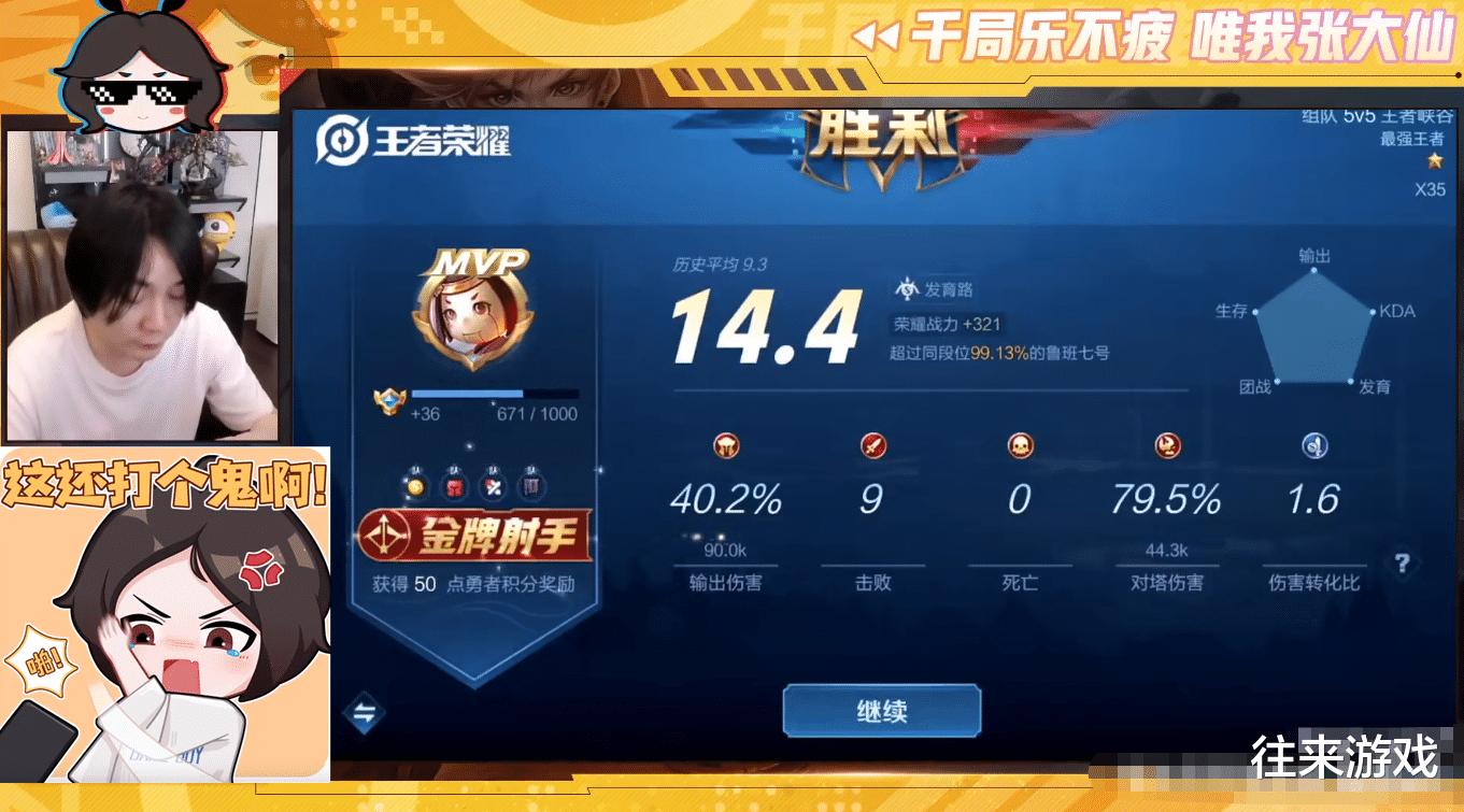 《【煜星注册登录】张大仙公布S20最强射手,不是马可和后羿,而是被玩家看不起的他!》