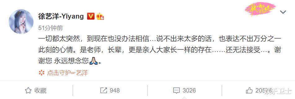 龙韬娱乐艺人悼念黄子韬爸爸,曹曦月透露黄父去世时间,徐艺洋令人泪目