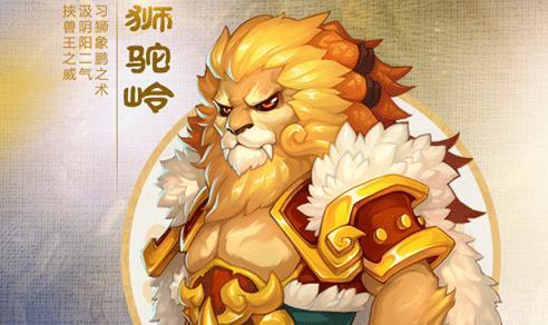 《【煜星娱乐平台注册】梦幻西游手游至尊服之狮驼助战伙伴的选择技巧》