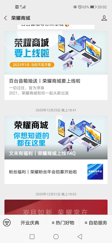 1月18号发布荣耀V40却一再延迟发布 数码百科 第3张