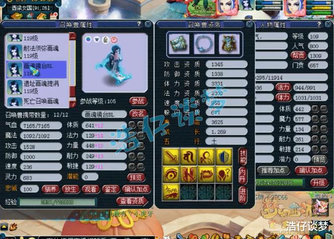 梦幻西游:109顶级魔王展示,全身15锻以上无级别,血厚还抗揍!插图(17)