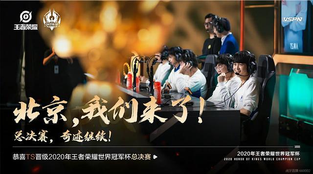 """《【煜星h5登录】寒夜爆料,冠军杯决赛将有""""神秘战队""""发布环节,KPL将有新的战队加入?》"""