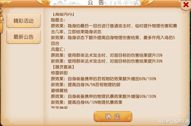 《【煜星登陆注册】梦幻西游手游维护更新解读:战斗调整来袭,全新秘境重磅上线!》