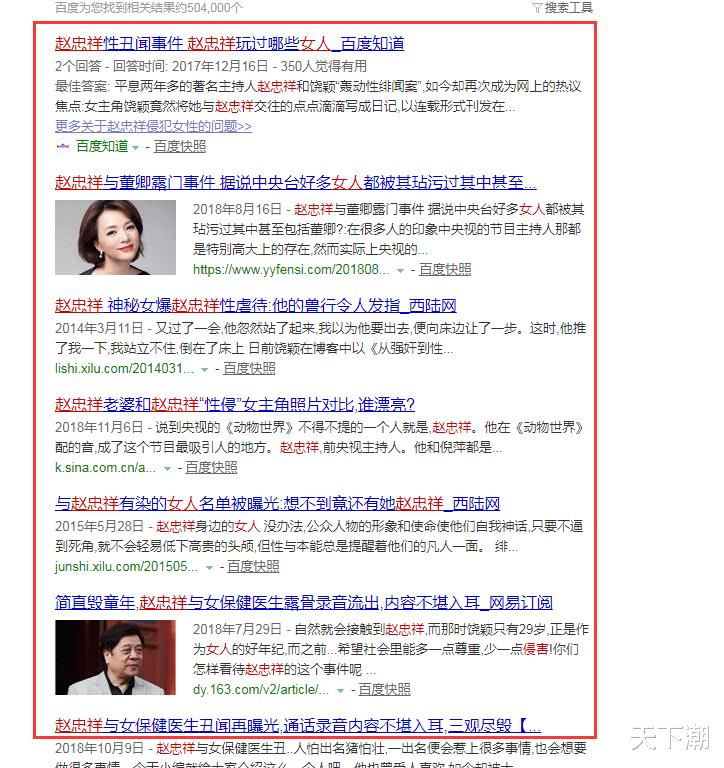 生前作恶无数,赵忠祥死后却依然被评艺术家?