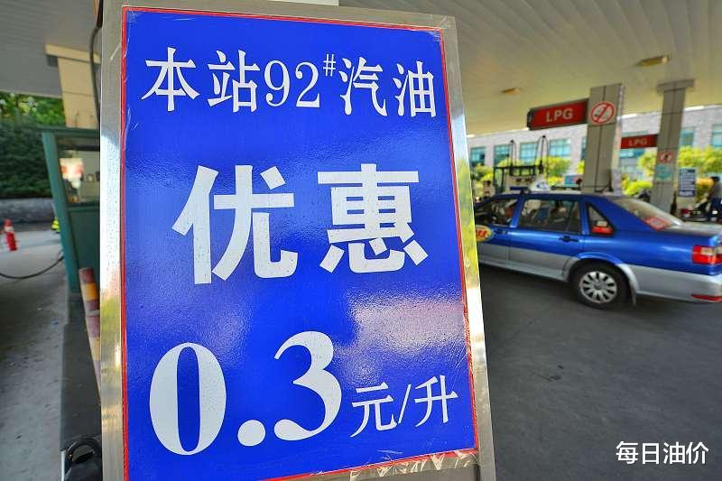 春节前油价或将再涨一次,1月8日调整后各地区油价